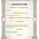 license-tm_1-724x1024